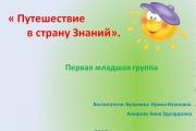 Путешествие в страну знаний, Воспитатель Кузьмина И.И